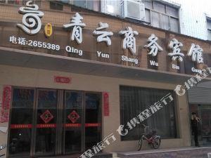 廣豐青云商務賓館