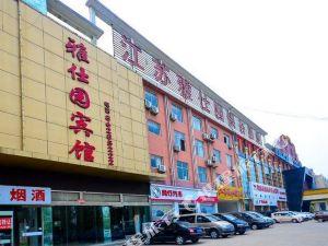 邳州雅仕園賓館
