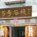慶元月山5號客棧