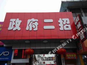 陽城政府二招