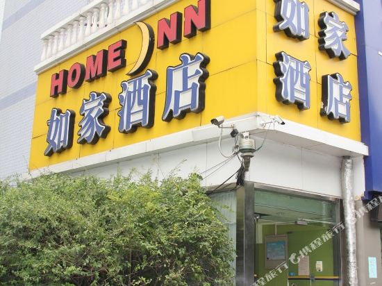 Home Inn (Xi'an Bell Tower Metro Station Huimin Street)
