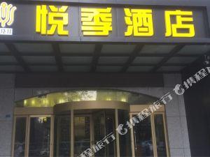 壽光悅季大酒店(原新華大酒店)
