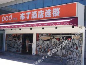 布丁酒店(上海人民廣場南京路步行街店)