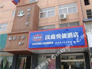 漢庭酒店(蚌埠解放路店)