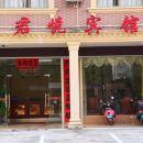 合浦君悅賓館