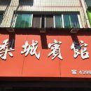 漢源九襄梨城賓館