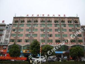 白沙茶鄉源商務大酒店