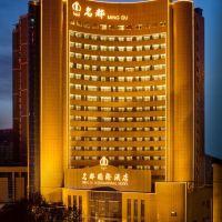 西安名都國際酒店酒店預訂