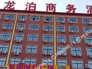 鄭州龍泊商務酒店