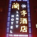 庫爾勒蘭亭酒店