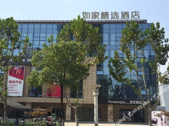 Home Inn Plus (Suzhou Wanda Plaza Metro Station)