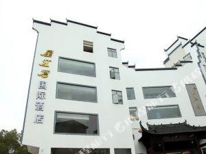 婺源星江灣假日酒店(原星江灣國際酒店)