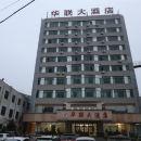 界首華聯大酒店