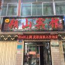 大通朔山賓館