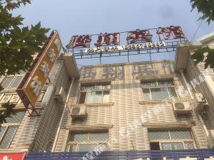 肅寧騰翔商務賓館