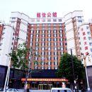 松原金都賓館酒店式公寓