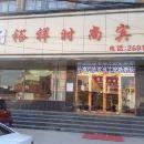 蘭考裕祥時尚酒店