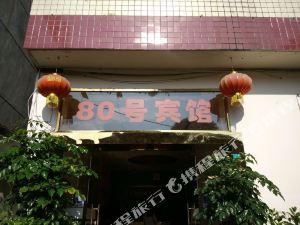 彭山80號賓館