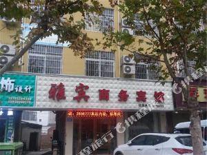 淮陽雅賓商務賓館