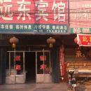 虞城遠東賓館