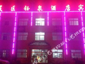 淄博沂源鈺泉酒店