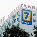 7天連鎖酒店(邯鄲火車東站店 )