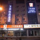 7天優品酒店(通遼火車站店)