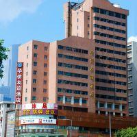廣州華僑友誼酒店酒店預訂