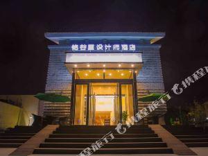 安吉銘谷屋設計師酒店