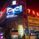7天連鎖酒店(咸寧溫泉步行街購物公園店)