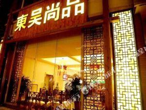 響水東吳尚品連鎖酒店