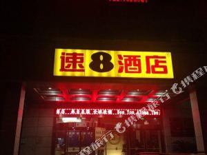 速8酒店(天長千秋大廈店)