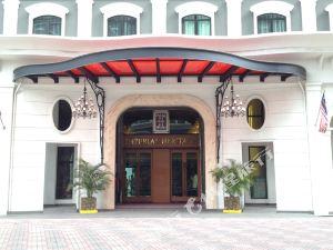 馬六甲帝國古蹟精品酒店