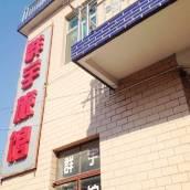 上海群宇旅館