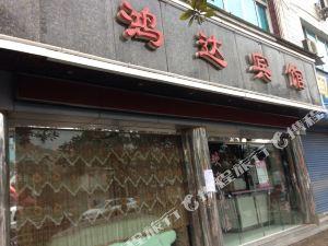 鳳岡鴻達賓館