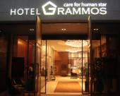 格拉莫斯酒店