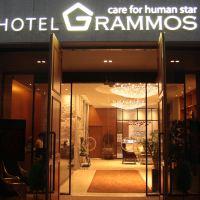 格拉莫斯酒店酒店預訂