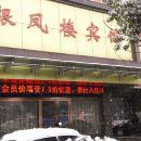 鳳台銀鳳樓賓館