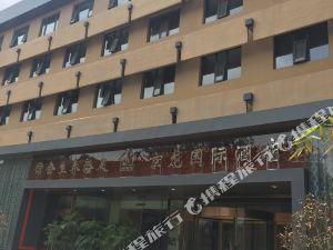 濮陽京龍國際酒店