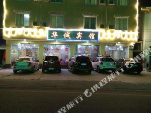 松潘華成賓館