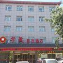 永濟華晟商務酒店