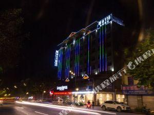 芒市都市花園酒店(原都市118酒店)