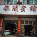 江華雅閣賓館