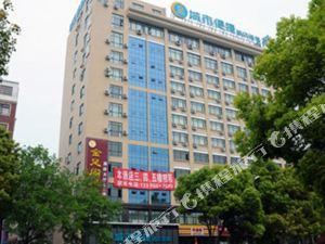 城市便捷酒店(仙桃地稅店)