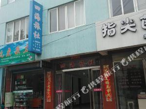 蕪湖四海旅社