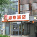 如家快捷酒店(邯鄲火車東站聯紡東路總部基地店)