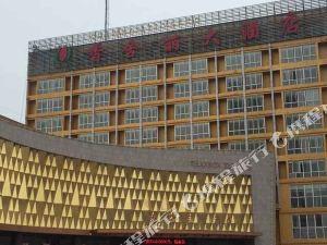 沭陽香舍麗大酒店