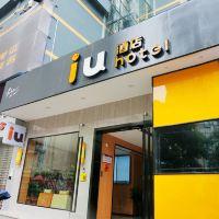 IU酒店·重慶合川步行街店酒店預訂