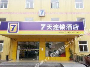 7天連鎖酒店(上海張江店)