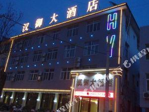 南鄭漢御大酒店
